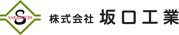 株式会社 坂口工業