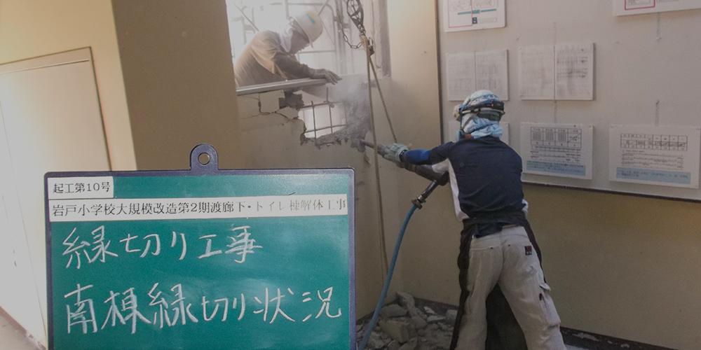 はつり工事の写真